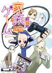 電撃4コマ コレクション 家族ゲーム-電子書籍
