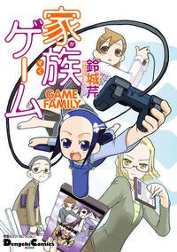 電撃4コマ コレクション 家族ゲーム