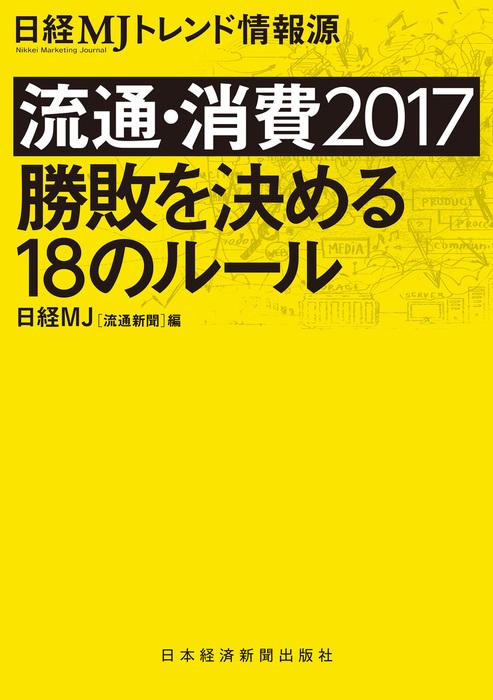 流通・消費2017 勝敗を決める18のルール 日経MJトレンド情報源拡大写真