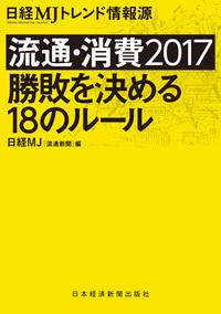 流通・消費2017 勝敗を決める18のルール 日経MJトレンド情報源