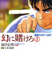 幻に賭けろ (1)