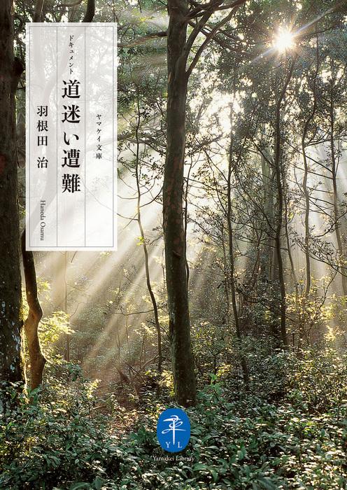ヤマケイ文庫 ドキュメント 道迷い遭難-電子書籍-拡大画像