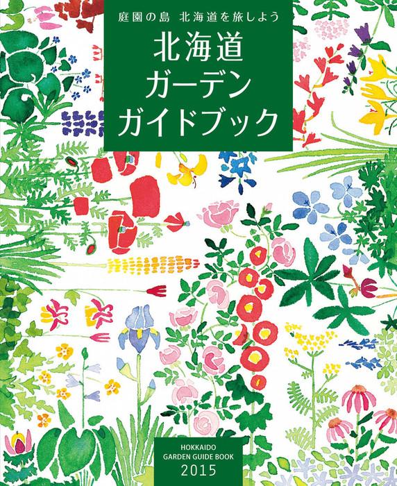 北海道ガーデンガイドブック2015拡大写真