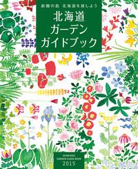 北海道ガーデンガイドブック2015-電子書籍