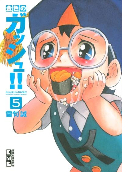 金色のガッシュ!!(5)-電子書籍