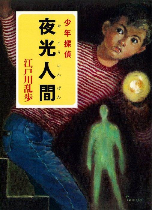 江戸川乱歩・少年探偵シリーズ(19) 夜光人間 (ポプラ文庫クラシック)拡大写真
