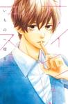 サイレント・キス 分冊版(5)-電子書籍