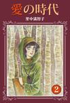 愛の時代 2巻-電子書籍