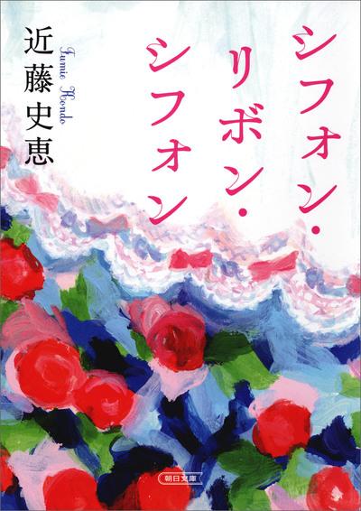 シフォン・リボン・シフォン-電子書籍