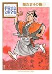 陽だまりの樹 手塚治虫文庫全集(1)-電子書籍