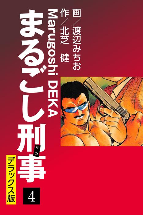 まるごし刑事 デラックス版(4)-電子書籍-拡大画像