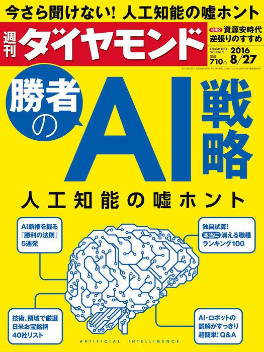 週刊ダイヤモンド 16年8月27日号拡大写真