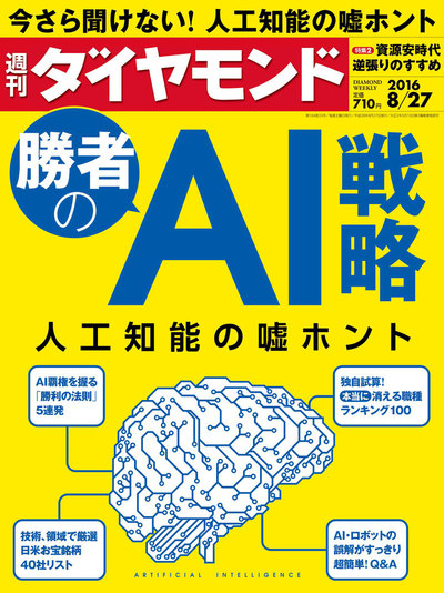 週刊ダイヤモンド 16年8月27日号-電子書籍
