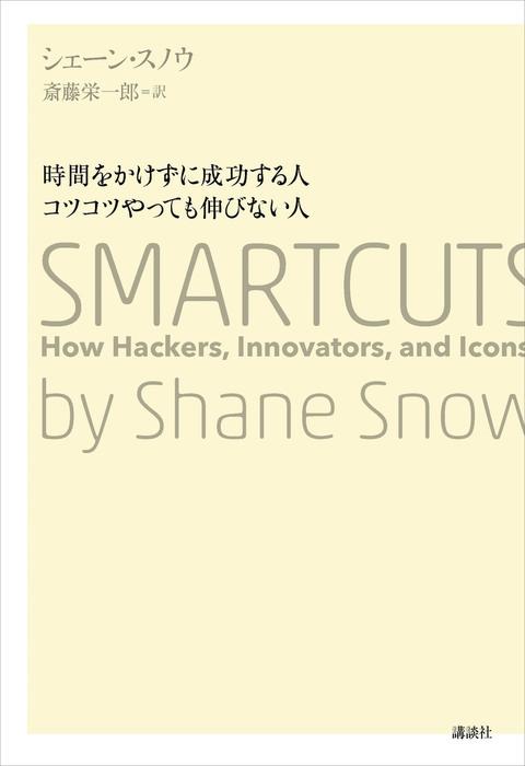 時間をかけずに成功する人 コツコツやっても伸びない人 SMARTCUTS拡大写真