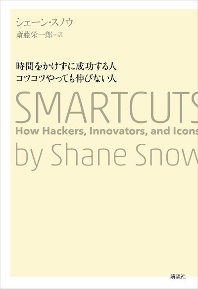 時間をかけずに成功する人 コツコツやっても伸びない人 SMARTCUTS-電子書籍