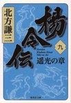 楊令伝 九 遥光の章-電子書籍