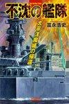 不沈の艦隊 太平洋魔城の帰還-電子書籍