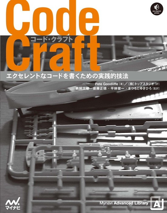 Code Craft エクセレントなコードを書くための実践的技法-電子書籍-拡大画像