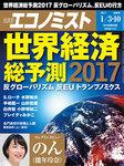 週刊エコノミスト (シュウカンエコノミスト) 2017年01月03・10日合併号-電子書籍