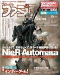 週刊ファミ通 2017年3月2日号