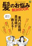 髪のお悩み解決BOOK