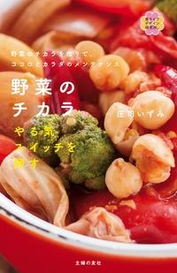 野菜のチカラ やる気スイッチを押す-電子書籍
