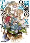 覇剣の皇姫アルティーナ10-電子書籍