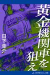 黄金機関車を狙え-電子書籍