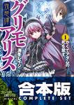 【合本版】夜想譚+幻想譚グリモアリス 全9巻-電子書籍