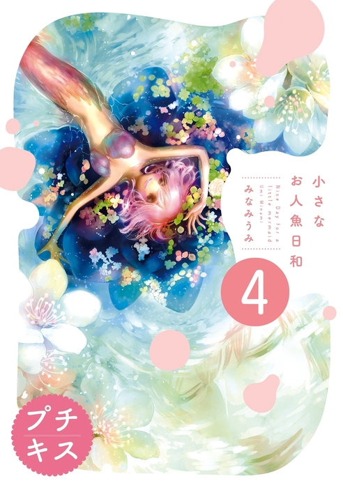 小さなお人魚日和 プチキス(4)拡大写真