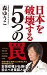 日本を破壊する5つの罠-電子書籍