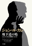 地下道の鳩 ジョン・ル・カレ回想録-電子書籍