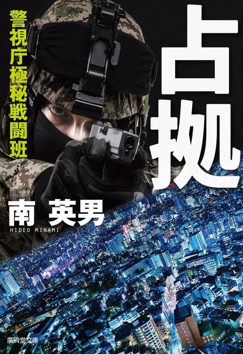 占拠 警視庁極秘戦闘班-電子書籍-拡大画像