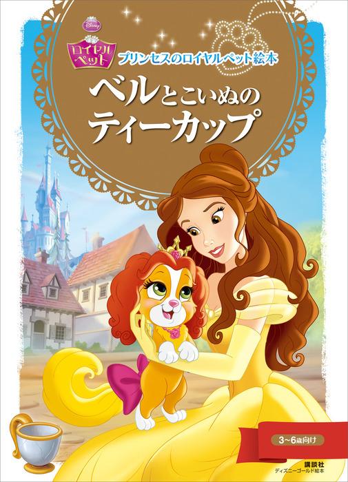 プリンセスのロイヤルペット絵本 ベルと こいぬの ティーカップ拡大写真