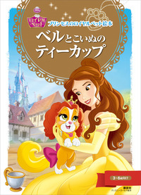 プリンセスのロイヤルペット絵本 ベルと こいぬの ティーカップ-電子書籍