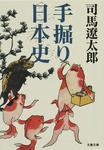 手掘り日本史-電子書籍