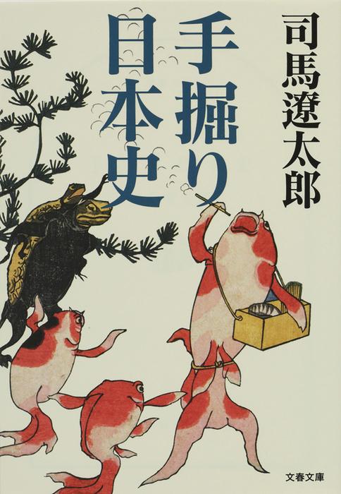 手掘り日本史拡大写真