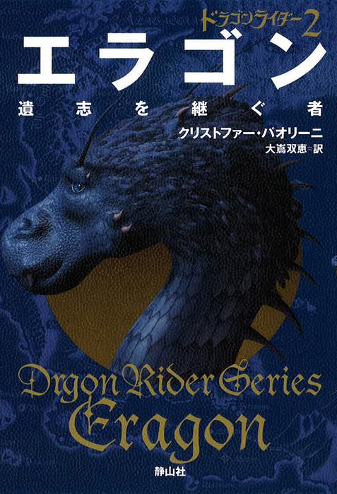 ドラゴンライダー2 エラゴン 遺志を継ぐ者拡大写真