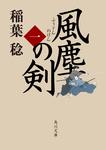 風塵の剣(一)-電子書籍