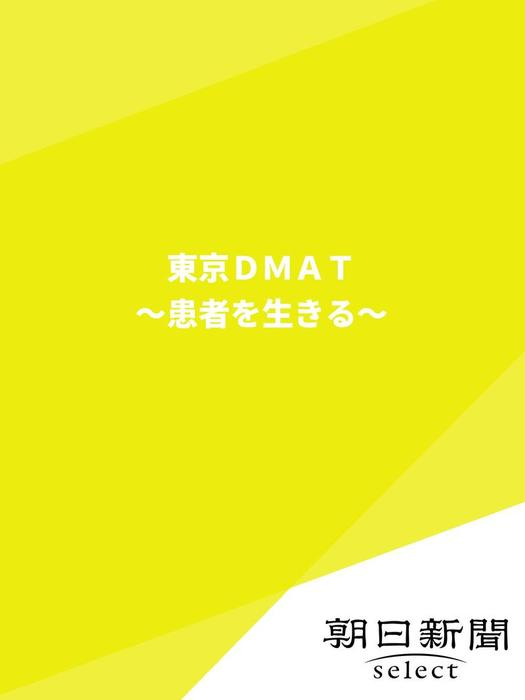 東京DMAT ~患者を生きる~拡大写真