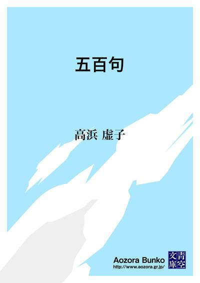 五百句-電子書籍