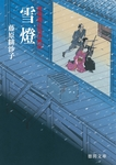 浄瑠璃長屋春秋記 雪燈-電子書籍