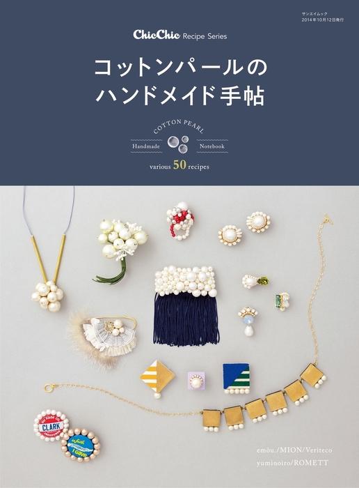 chic chic レシピシリーズ コットンパールのハンドメイド手帖拡大写真