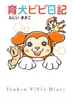 育犬ビビ日記-電子書籍