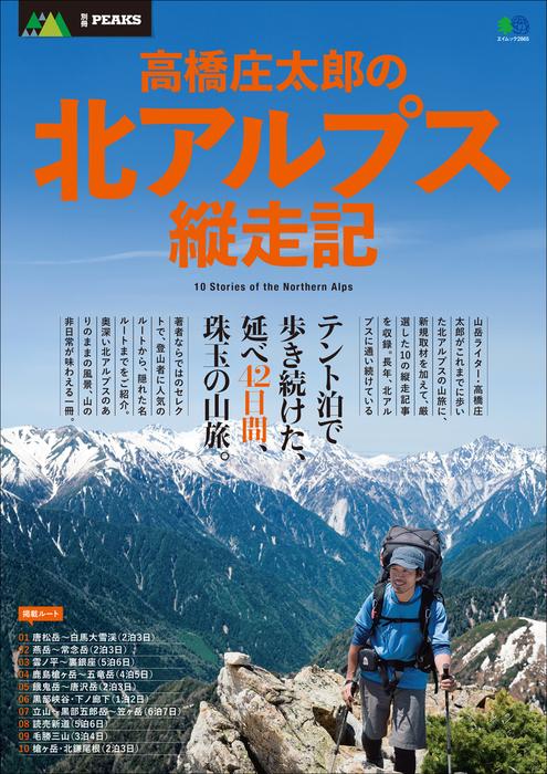 別冊PEAKS 高橋庄太郎の北アルプス縦走記拡大写真