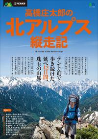 別冊PEAKS 高橋庄太郎の北アルプス縦走記