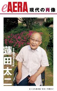 現代の肖像 蓮田太二