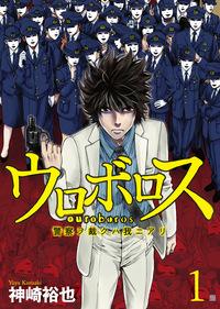 ウロボロス―警察ヲ裁クハ我ニアリ― 1巻