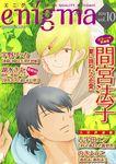 enigma vol.10 夏に跳ねたら恋愛、ほか-電子書籍