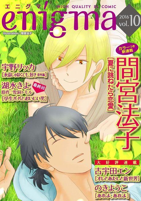 enigma vol.10 夏に跳ねたら恋愛、ほか拡大写真